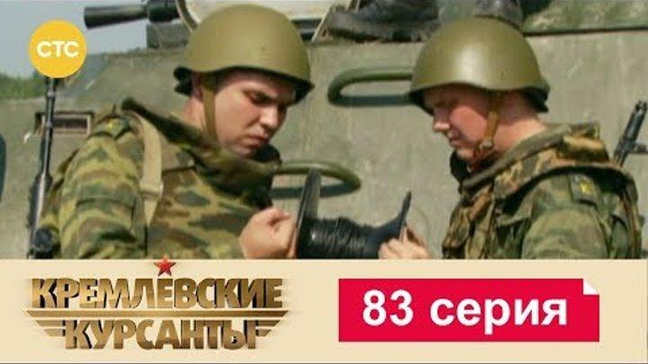 Кремлевские Курсанты Сезон 2 Серия 3