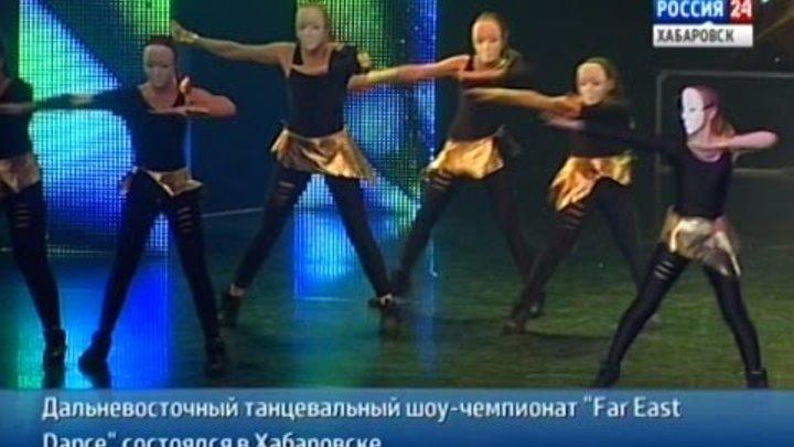 """Вести-Хабаровск. Дальневосточный танцевальный шоу-чемпионат """"Far East Dance"""""""