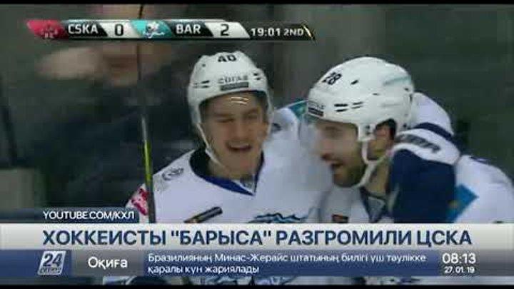 Хоккеисты «Барыса» победили ЦСКА в гостевом матче КХЛ