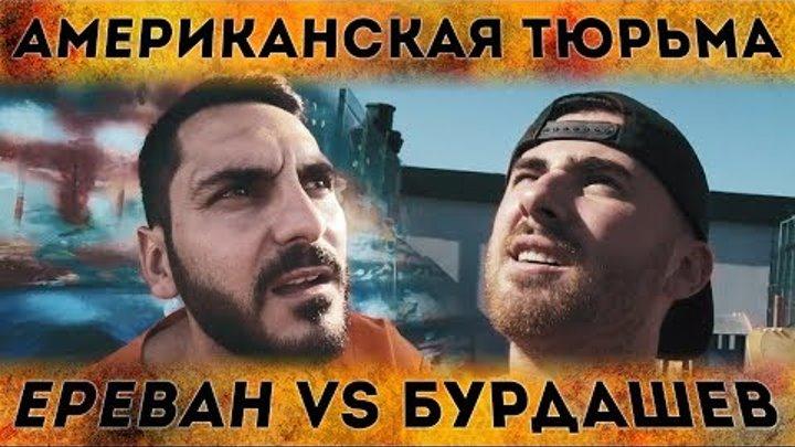 АМЕРИКАНСКАЯ ТЮРЬМА SKY GARDEN сезон 1 серия 1