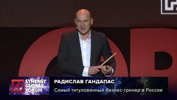 Радислав Гандапас фрагмент выступления на Synergy Global Forum 2016