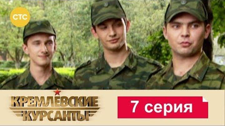 Кремлевские Курсанты Сезон 1 Серия 7