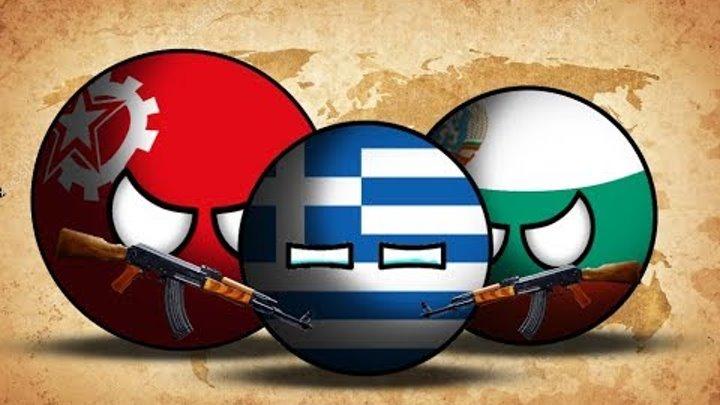 COUNTRYBALLS | Альтернативная Холодная Война | 1 сезон 3 серия | Греческие проблемы