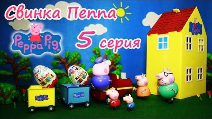 Свинка Пеппа Мультфильм из игрушек Новые серии на русском Дедушкин Паровозик