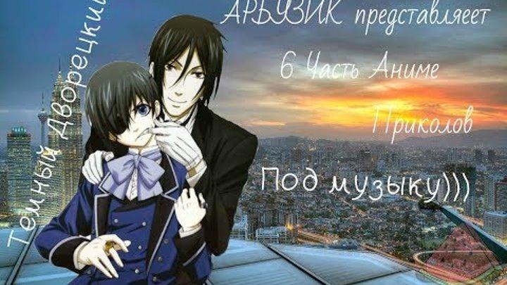 Аниме приколы Темный Дворецкий под музыку 6 часть, Алоис жги!! \Black Butler\Kuroshitsuji