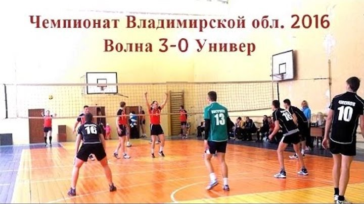 1-я лига ЧВО 2016. Волна 3 - 0 Универ.