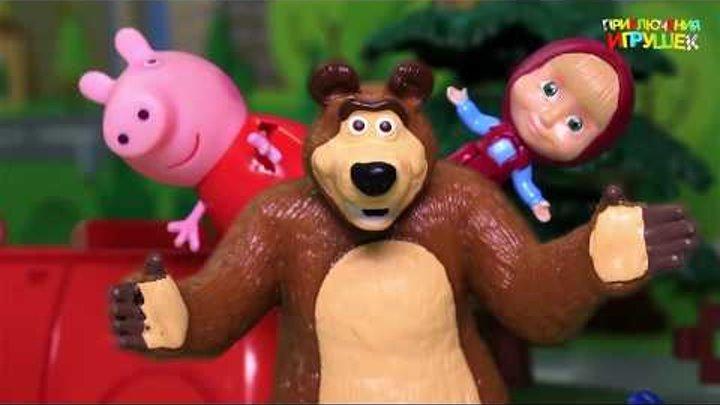 Игрушки Маша и Медведь и Свинка Пеппа у видео для детей - На круги своя/#Мультфильмы 2017 #для детей