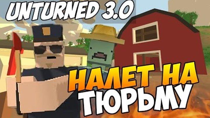 Unturned 3.0 - Налет на тюрьму!#1