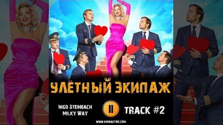 Сериал УЛЕТНЫЙ ЭКИПАЖ 2 сезон музыка OST #2 Ingo Steinbach Milky Way Алексей Чадов Наталья Бардо