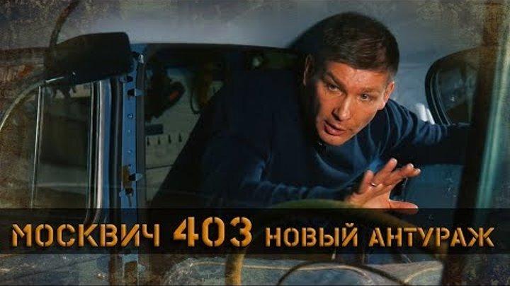 НОВОДЕЛ ТУТ НЕ КАТИТ. Москвич 403 обретает блеск и лоск. Серия 10