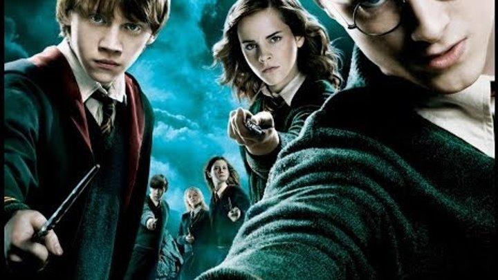 Гарри Поттер и Орден Феникса (Трейлер)