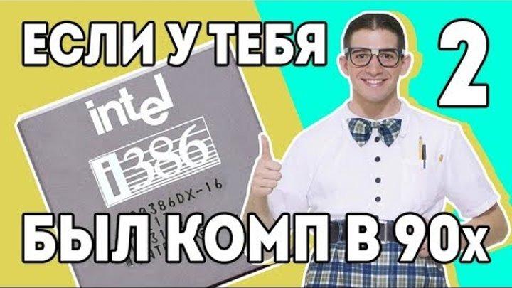 "386-й ЧАСТЬ 2 ""Ностальгия"" ПК 90х ""Детство буржуя"" 8я серия"