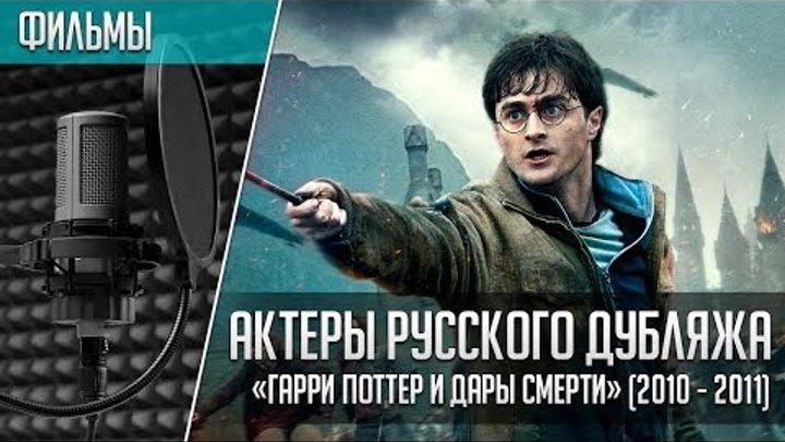 Актеры дубляжа | «Гарри Поттер и Дары Смерти: часть 1 и 2»