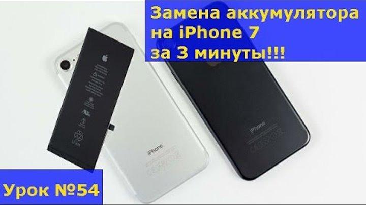 Замена аккумулятора на iPhone 7, разборка, ремонт айфона 7