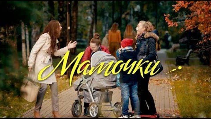 Мамочки 2 сезон 22 серия 42 серия анонс дата выхода