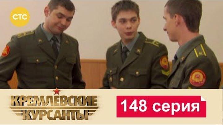 Кремлевские Курсанты Сезон 2 Серия 68