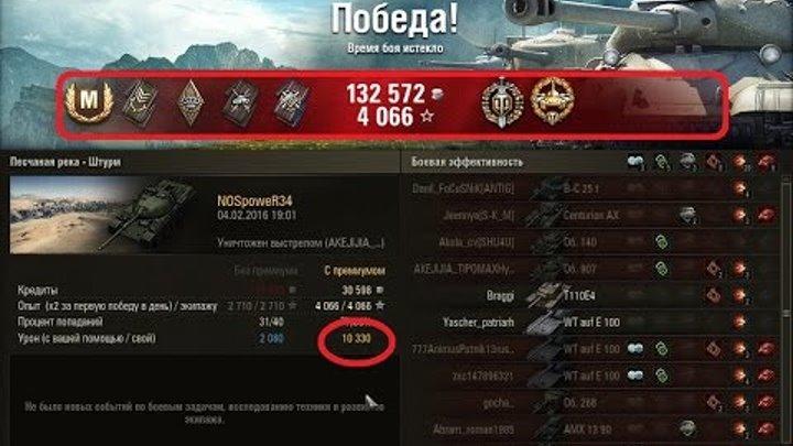 STB-1 нанесено 10400 дамага. Мастер, Воин!!!/ STB-1 Master ,Warrior