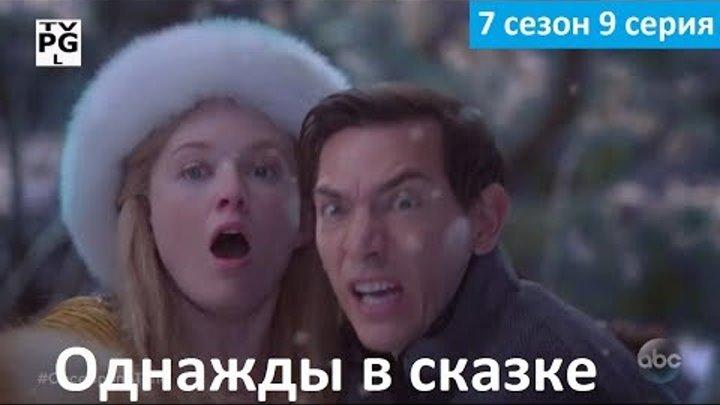 Однажды в сказке 7 сезон 9 серия - Русское Промо 2 (Субтитры, 2017) Once Upon a Time 7x09 Promo