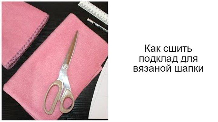 вязание спицами как сшить подклад для вязаной шапки