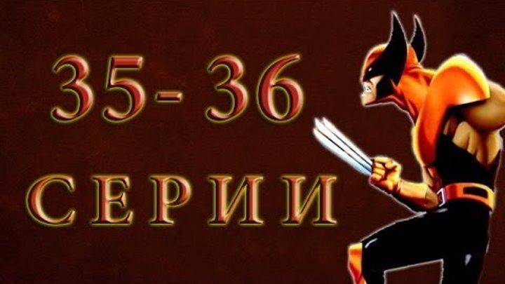 Люди ИКС: Эволюция 35-36 серии [3 сезон 2002] Мультсериал