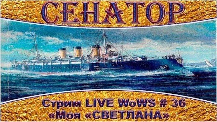 """Стрим с друзьями """"Моя СВЕТЛАНА"""" в прямом эфире WoWS #36 World of Warships в 19:00 по МСК!"""
