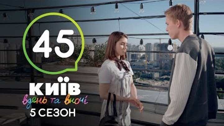 Киев днем и ночью - Серия 45 - Сезон 5