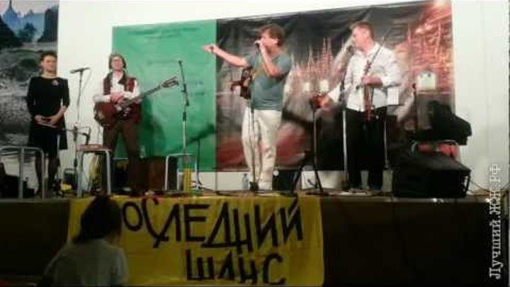 Маленький Кузнечик (Последний Шанс, 20.01.2013)