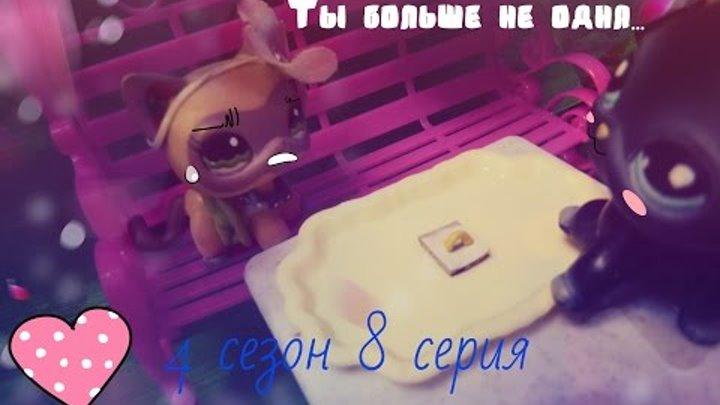 """Littlest Pet Shop(LPS)Ты больше не одна...4 сезон 8 серия """"Выходи за меня,Алису..."""""""