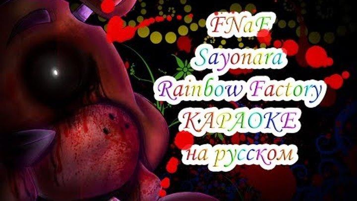 FNaF Sayonara - Rainbow Factory караОКе на русском под плюс