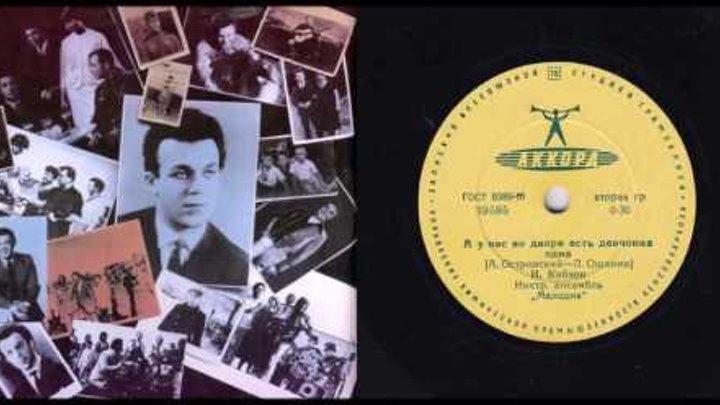 Иосиф Кобзон - А у нас во дворе есть девчонка одна ( LP - Vinyl 78 об/м. )