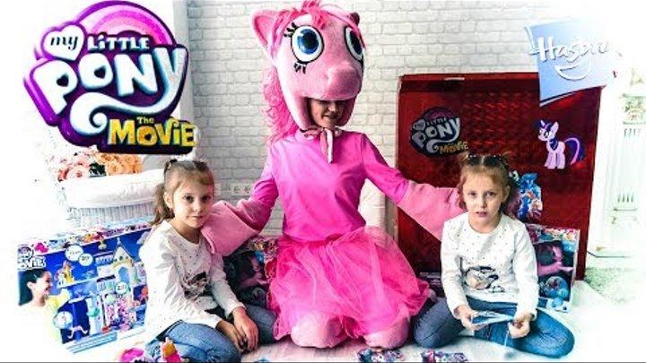Огромный подарок сюрприз от Пинки пай Май литл пони муви / MLP big surprise My little pony the movie
