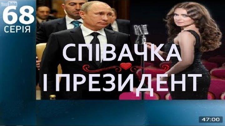 СПIВАЧКА 3/ Певица и Президент (68 -75 серия)