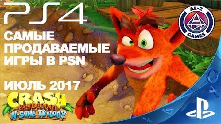 Топ 10 самые продаваемые игры на PlayStation 4 (PS4) в PS Store, лучшие игры на PS4 Pro в PSN