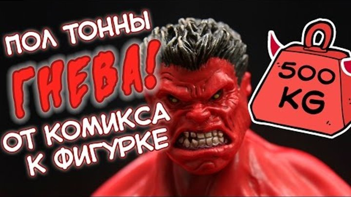 Красный Халк. Распаковка фигурки Marvel Select. Герой в комиксах. История персонажа. Red Hulk Review