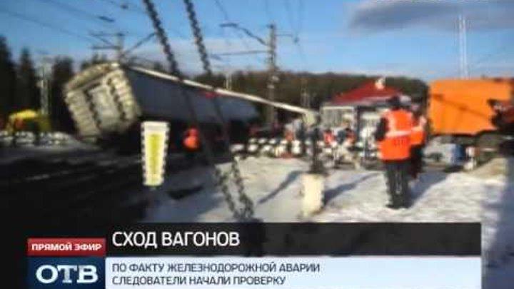 Причину аварии поезда Москва–Владивосток на Среднем Урале выясняет следствие