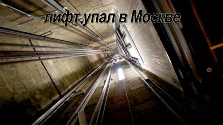 лифт упал в доме в Москве