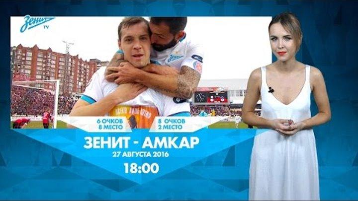 «Зенит» — «Амкар»: прогноз погоды на матч
