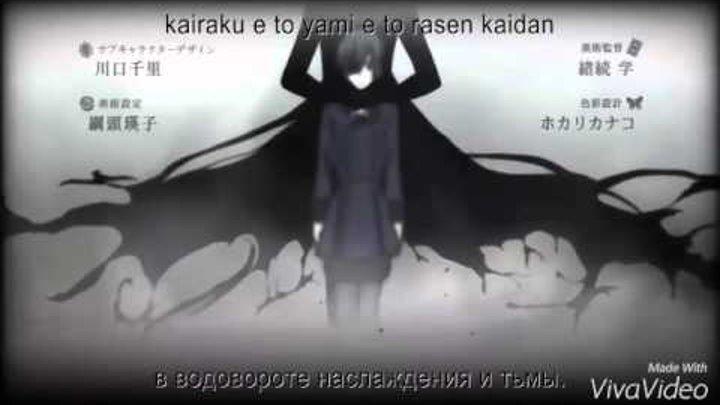 Опенинг 3 из аниме темный дворецкий мой перевод