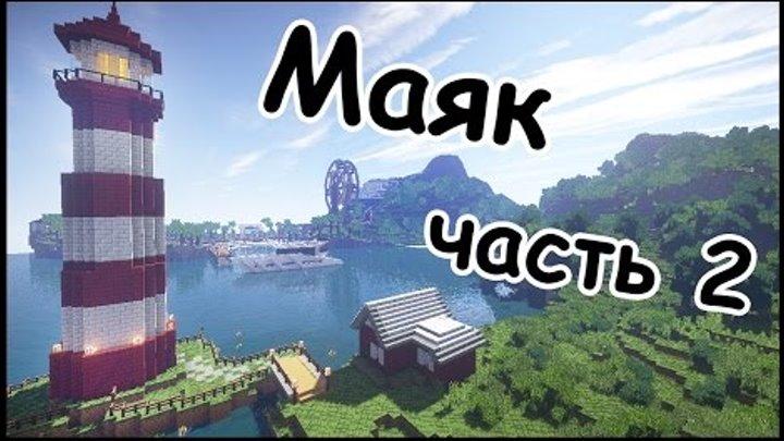 МАЯК в майнкрафт - Серия 21 - Minecraft - Строительный креатив 2
