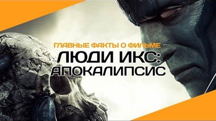 5 главных фактов о фильме «Люди Икс: Апокалипсис»