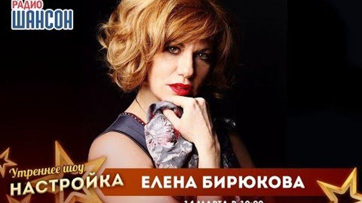 «Звездный завтрак» с актрисой Еленой Бирюковой
