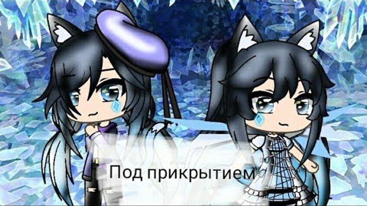 Сериал «Под прикрытием» 1 Серия •Gacha Life• (by Диана PlayYT)