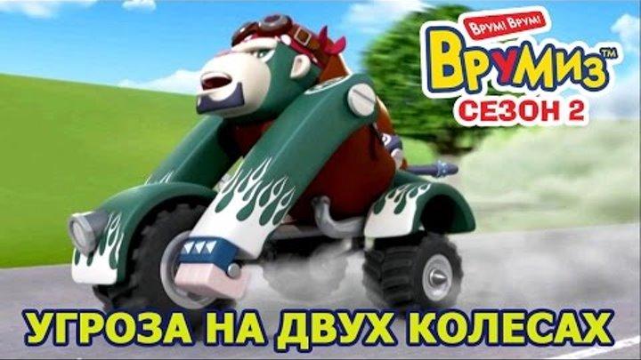 Врумиз! - Угроза на двух колесах -Сезон 2 Серия 41