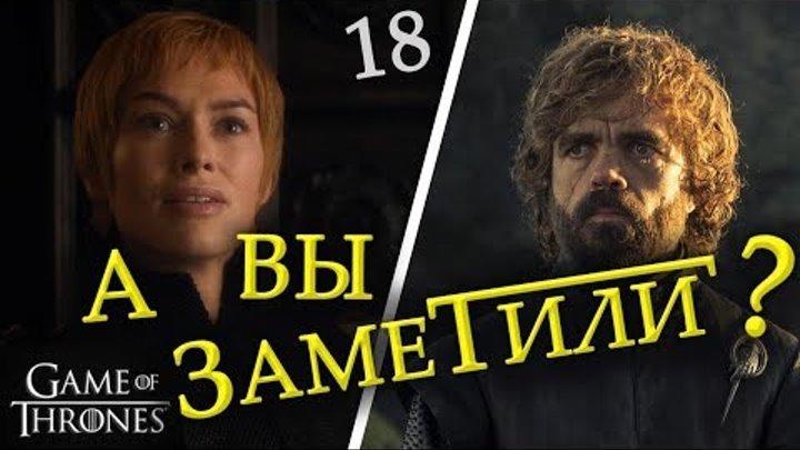 ОТСЫЛКИ И ПАСХАЛКИ в Игре Престолов: 5 серия 7 сезон!