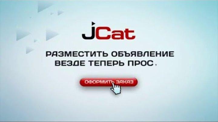 Как работает JCat сервис публикации объявлений