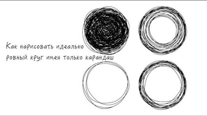 Как нарисовать идеальный круг на бумаге только карандашом | Лайфхакер