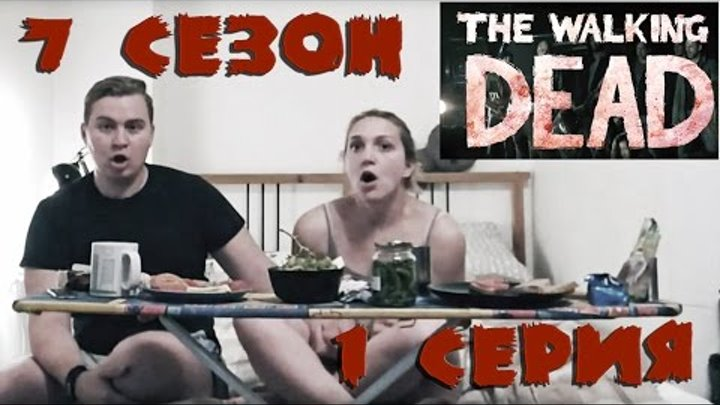 Ходячие Мертвецы 7 сезон 1 серия. Реакция (Russian reaction to The Walking Dead SEASON 7 Ep 1)