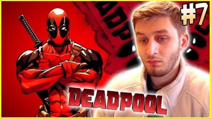 Дэдпул Deadpool Смешное Прохождение игры на русском Задания любимой Смерти Часть 7 1080p 60fps #игры