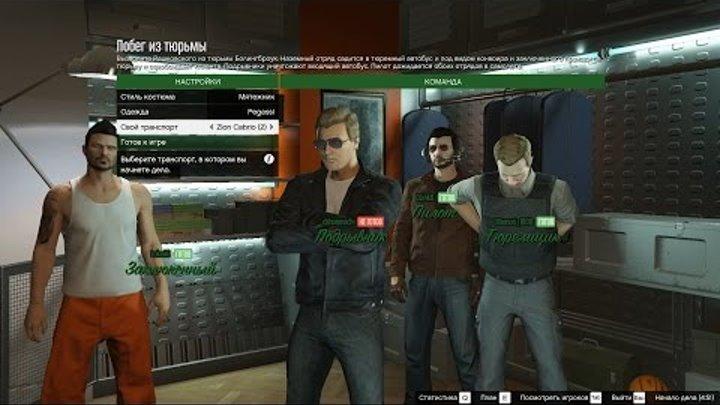 GTA 5 онлайн,Ограбление:Побег из тюрьмы