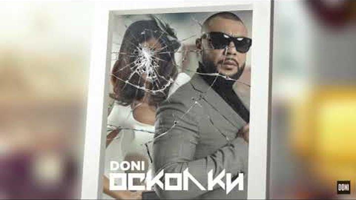 MC Doni - Осколки ( Премьера Трека )